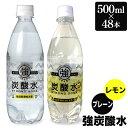強炭酸水 500ml 48本 送料無料プレーン レモン 炭酸...