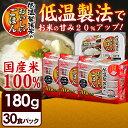 【ご飯パック】低温製法米のおいしいごはん 180g×30パック 送料無料 国産米100% レトルトご...