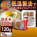 【ご飯パック】低温製法米のおいしいごはん 120g×10パック送料無料 国産米100% レトルトご飯...