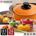 無加水鍋 24cm 深型 MKS-P24D オレンジ送料無料 IH対応 無水鍋 24センチ 無水調理鍋