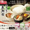 ≪お試しセット≫生鮮米 3種食べ比べセット 4.5kg(1.5kg