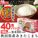【ご飯パック】低温製法米のおいしいごはん 秋田県産あきたこま...