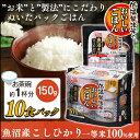 【ご飯パック】低温製法米のおいしいごはん 魚沼産こしひかり 150g×10食パック 送料無料 パック...