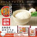 低温製法米のおいしいごはん ゆめぴりか150g×24P 角型 パックごはん レトルトごはん ご飯 ご...