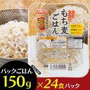 【1ケースでお届け!】低温製法米のおいしいごはん もち麦ごはん角型150g×24パック パックごはん...