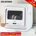 食器洗い乾燥機 ホワイト KISHT-5000-W食洗機 食...
