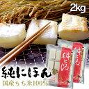 切り餅 1kg*2個セット 送料無料 純にほん2kg国内産水稲もち米使用(シングルパック) 送料無料