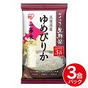 アイリスの生鮮米 北海道産 ゆめぴりか 3合パック アイリスオーヤマ【生鮮米】