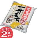 [2個セット]もち一番 一升もち 徳用大袋(シングルパック) 1.8kg×2個セット送料無料/切り餅/きりもち/きり餅/きりモチ/切餅