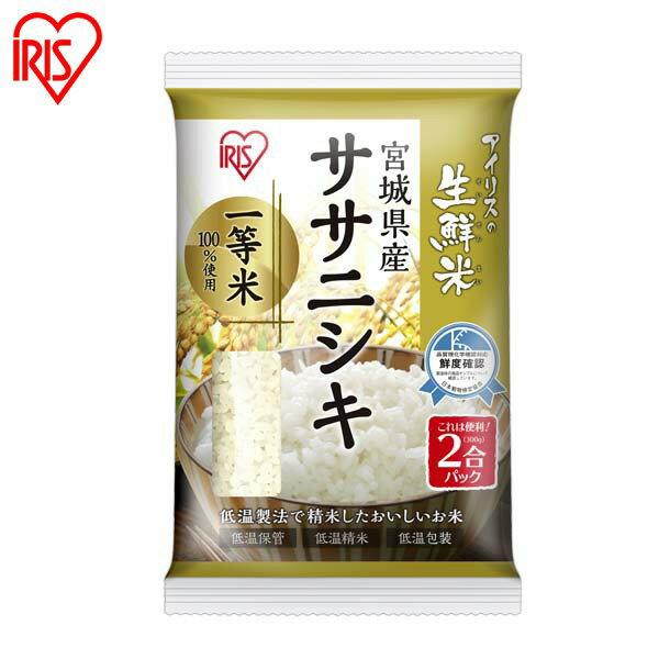 ≪新米≫アイリスの生鮮米 宮城県産ササニシキ 2合パック 300g アイリスオーヤマ【生鮮米】