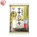 アイリスの生鮮米 宮城県産ササニシキ 2合パック 300g アイリスオーヤマ【生鮮米】