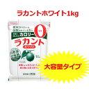 ラカントホワイト1kg【D】【送料無料】(低カロリー 食品・低カロリー 菓子・ダイエット食品・調味料・砂糖 ブラウンシュガー)