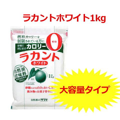 ラカントホワイト1kg【D】【送料無料】(低カロリー 食品・低カロリー 菓子・ダイエット食品・調味料・砂糖 ブラウンシュガー) [kts]