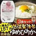 【ご飯パック】低温製法米のおいしいごはん 北海道産ゆめぴりか...
