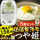 【ご飯パック】低温製法米 山形県産つや姫 180g×5パック アイリスフーズ レトルトご飯[おいしい
