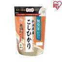 低温製法米 無洗米 新潟県産こしひかり チャック付き 2kg アイリスオーヤマ 父の日