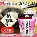 低温製法米 秋田県産あきたこまち チャック付き 2kgお米 ...