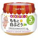 キューピーベビーフード ももと白ぶどう離乳食 ベビーフード 幼児食 ベビー用品 キューピー 【D】
