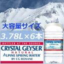 クリスタルガイザー ガロン 3.78L×6本送料無料 CRY...