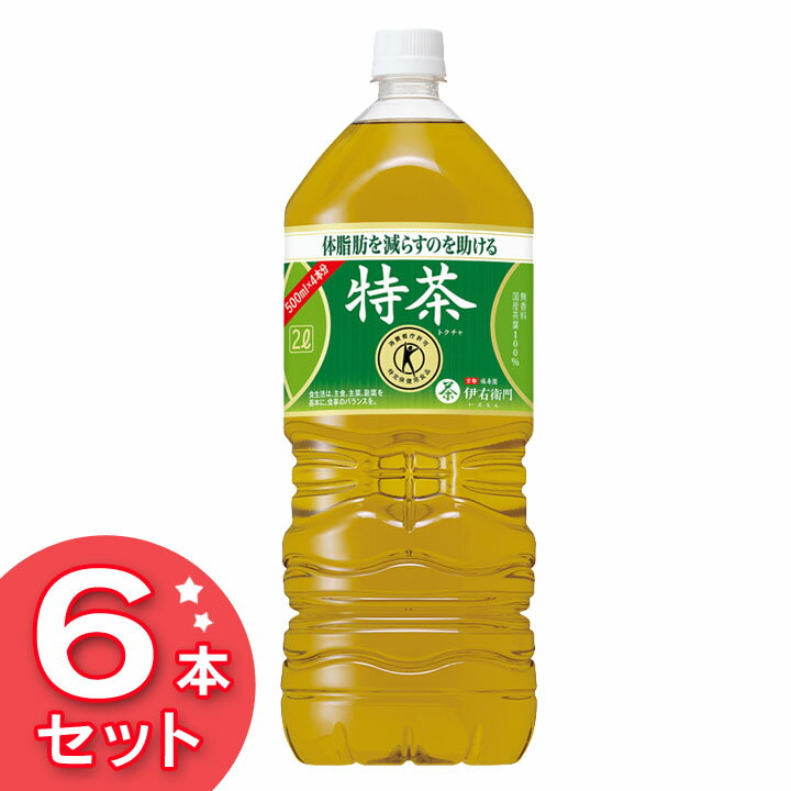 【6本セット】伊右衛門特茶 2Lペット HET2F日本茶 緑茶 特定保健用食品 suntory サントリー 【D】