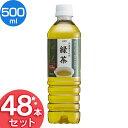 LDCお茶屋さんの緑茶 500ml 48本お茶 ペットボトル...