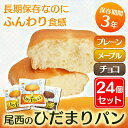 【24個セット】尾西のひだまりパン 45-P保存パン 非常食...