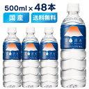 ショッピングペットボトル 【48本入】 富士清水JAPANWATER 500ml ミネラルウォーター 500ml 飲料水 水 軟水 ペットボトル バナジウム【D】