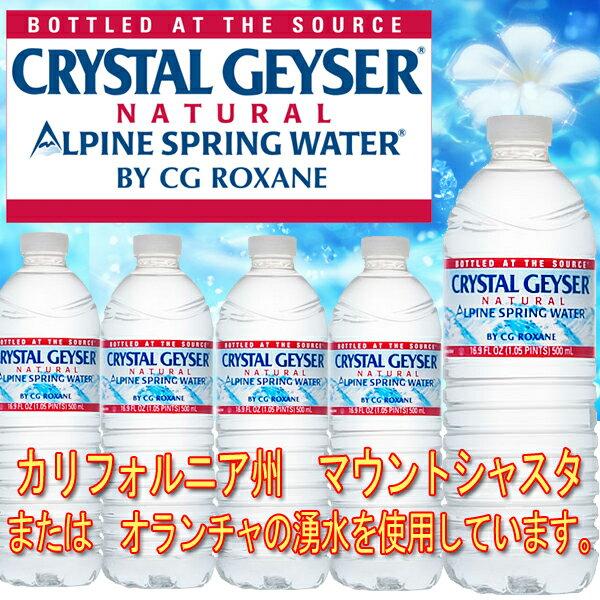 【送料無料】クリスタルガイザー 500mL×48...の商品画像