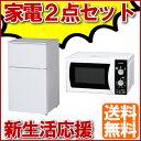新生活家電2点セット(タイプA)冷蔵庫・電子レンジ≪東日本用...