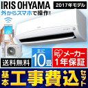 エアコン 10畳 wifiモデル 【設置工事費込み】IRA-...