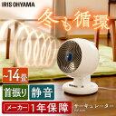 サーキュレーター 14畳 首振りタイプ Iシリーズ PCF-...