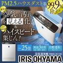 空気清浄機 25畳用 PMMS-DC100 空気清浄機 アイリスオーヤマ 空気清浄器 花粉 PM2....