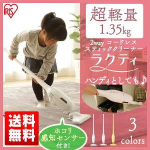 【送料無料】軽量スティッククリーナーラクティIC-SDC2ホワイト・ピンク・オレンジアイリスオーヤマ