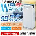加湿空気清浄機 アイリスオーヤマ 18畳用 ホワイト HXF...