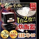 炊飯器 3合 ih RC-IA30-B 送料無料 炊飯器 ア...