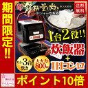 【ポイント10倍】【クーポン利用で100円OFF】炊飯器 IH 3合 RC-IA30-B送料無料 ア