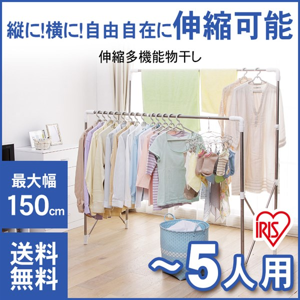 室内物干し 伸縮多機能物干し SMH-150R送料無料 室内物干し 部屋干し 洗濯用品 ラ…...:enetroom:10016283