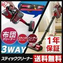 掃除機 サイクロン 3WAY サイクロンスティッククリーナー IC-S55KF送料無料 ハンディ 掃...