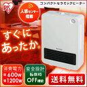 セラミックヒーター 人感センサー JCH-125D-W ヒー...
