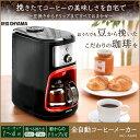 【エントリーでポイント3倍】全自動コーヒーメーカー IAC-...