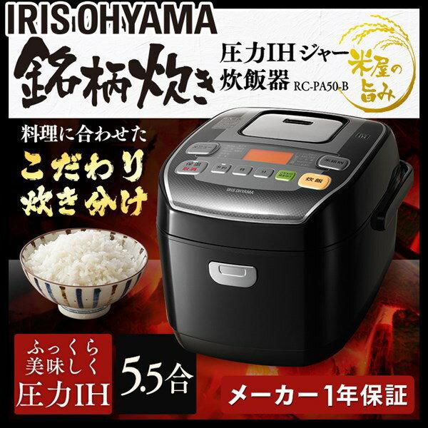 炊飯器 5.5合 圧力 ih RC-PA50-B...の商品画像