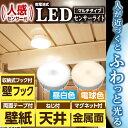 乾電池式屋内センサーライト マルチタイプ BSL40MN-W BSL40ML-W 昼白色相当 電球色...