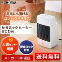 セラミックファンヒーター 人感センサー付 JCH-M082T...