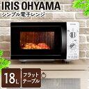 電子レンジ アイリスオーヤマ 18Lフラットテーブル IMB...