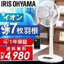 【ポイント10倍】扇風機 リモコン式リビング扇 7枚羽根 L...