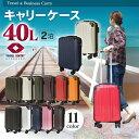 キャリーバッグ スーツケース 機内持ち込み TSA搭載 40L 送料無料 キャリーケース キャリーバ...