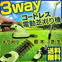 充電式3Way芝刈り機 送料無料 アイリスオーヤマ 芝刈り機 電動 コードレス 3WAY 芝刈