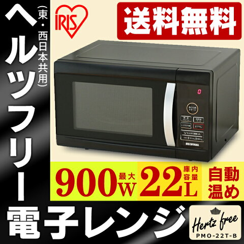 電子レンジ PMO-22T-B アイリスオーヤマ 送料無料 電子レンジ ヘルツフリー ターンテーブル インバーター インバーター式 シンプル レンジ 900W 解凍 お弁当 一人暮らし 自動あたため お弁当 簡単 ブラック 黒 おしゃれ あす楽対応