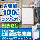 冷凍庫 上開き 100L PF-A100TD-W 冷凍庫 一人暮らし アイリスオーヤマ 家庭用 小型...