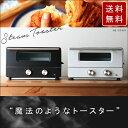トースター オーブントースター スチームトースター オーブントースター IO-ST001 送料無料 トースター おしゃれ スチーム機能 オーブン トースト パン HIRO スチームオーブントースター 水蒸気 調理家電 ホワイト 白 ブラック 黒◆2 【在庫限り】あす楽対応
